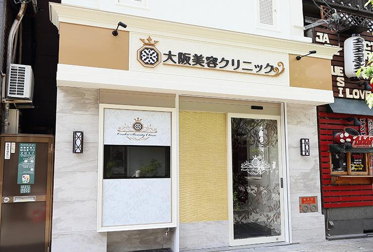 心斎橋駅徒歩3分の一棟ビル