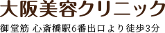 大阪美容クリニック(心斎橋・難波)