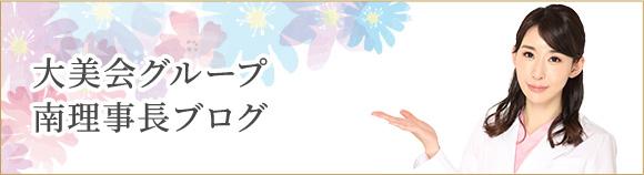 大阪美容クリニック南理事長ブログ