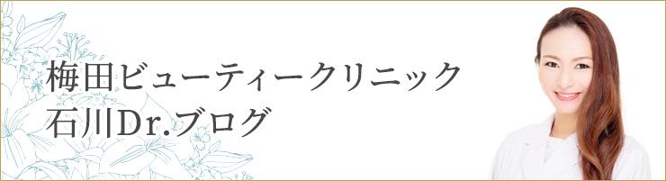 梅田ビューティークリニック石川Dr.ブログ