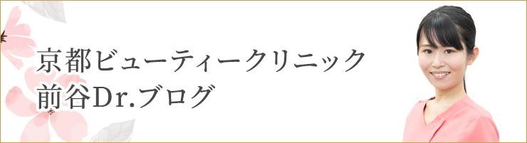 京都ビューティークリニック前谷Dr.ブログ