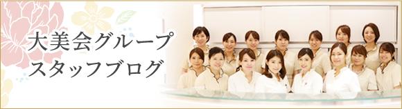 大美会グループスタッフブログ