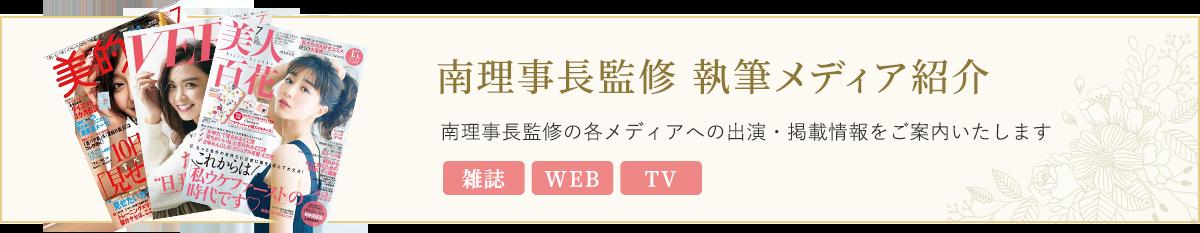 南理事長監修執筆メディア紹介