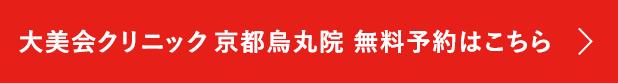 京都ビューティークリニック無料予約はこちら